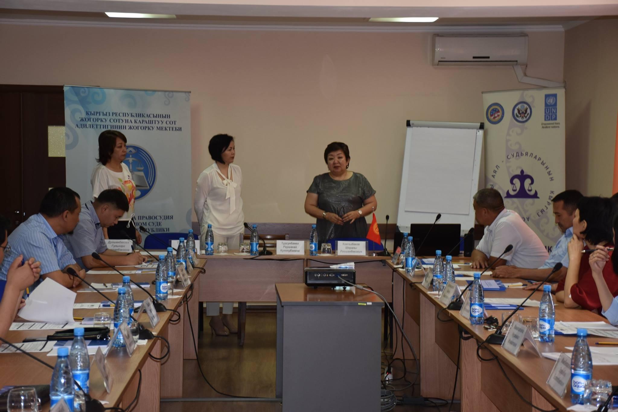 Общественным Объединением «Кыргызская ассоциация женщин-судей»