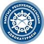 Адвокатура Кыргызской Республики