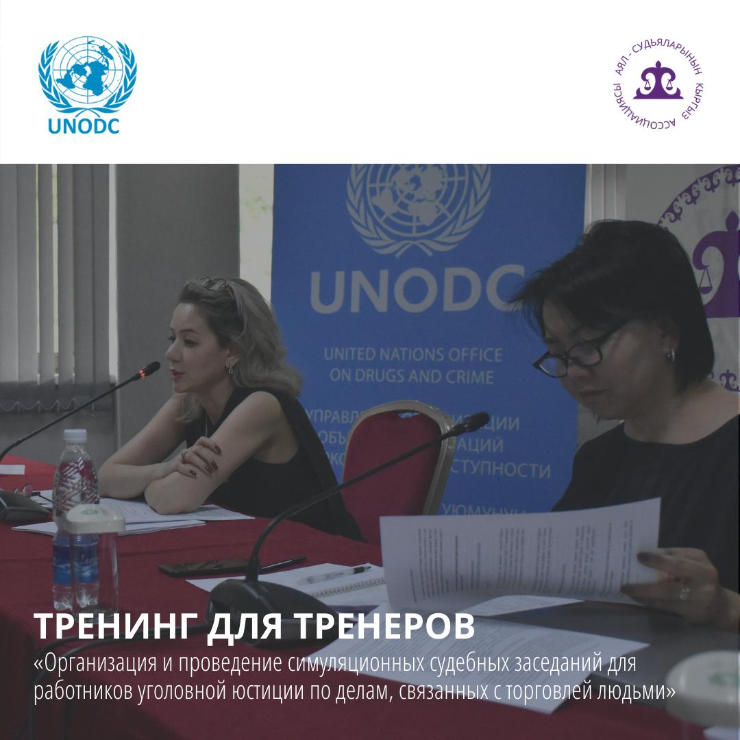Тренинг для тренеров «Организация и проведение симуляционных судебных заседаний для работников уголовной юстиции по делам, связанных с торговлей людьми»