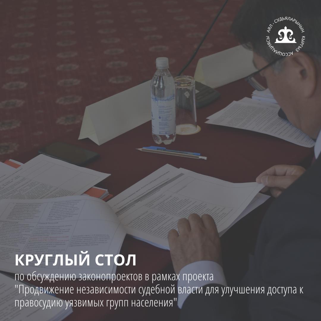Круглый стол по обсуждению законопроектов