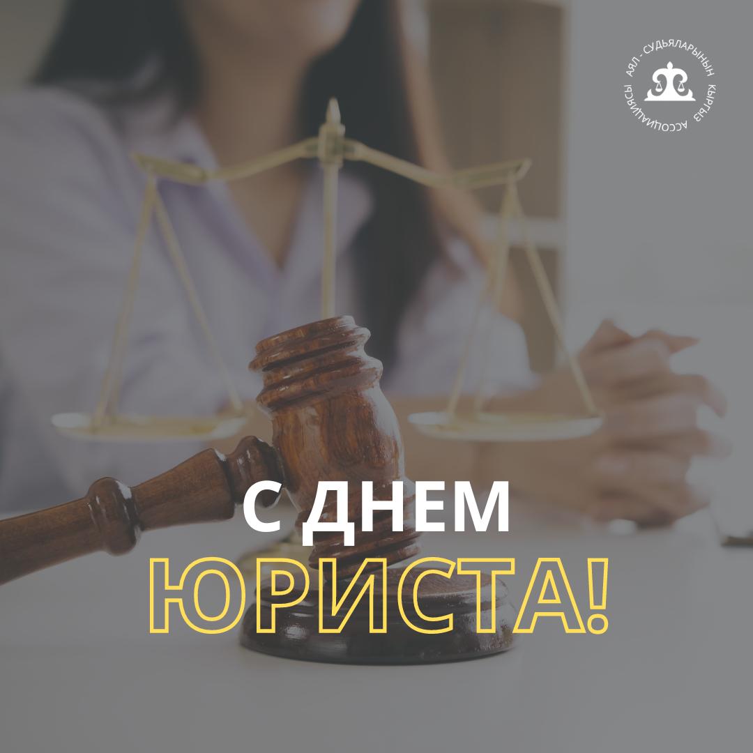 Поздравление ко Дню юриста
