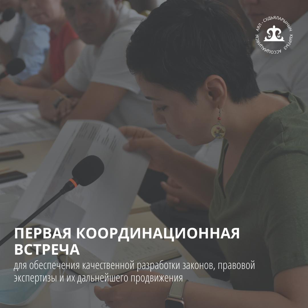 Первая встреча координационного органа в рамках проекта «Содействие в продвижении верховенства права»