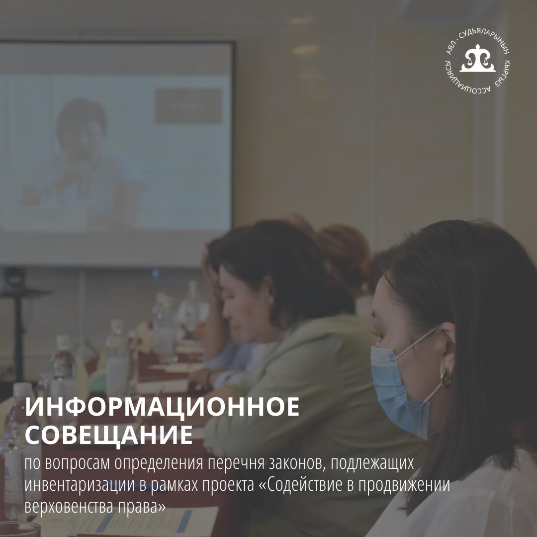В Бишкеке прошло первое информационное совещание экспертной рабочей группы