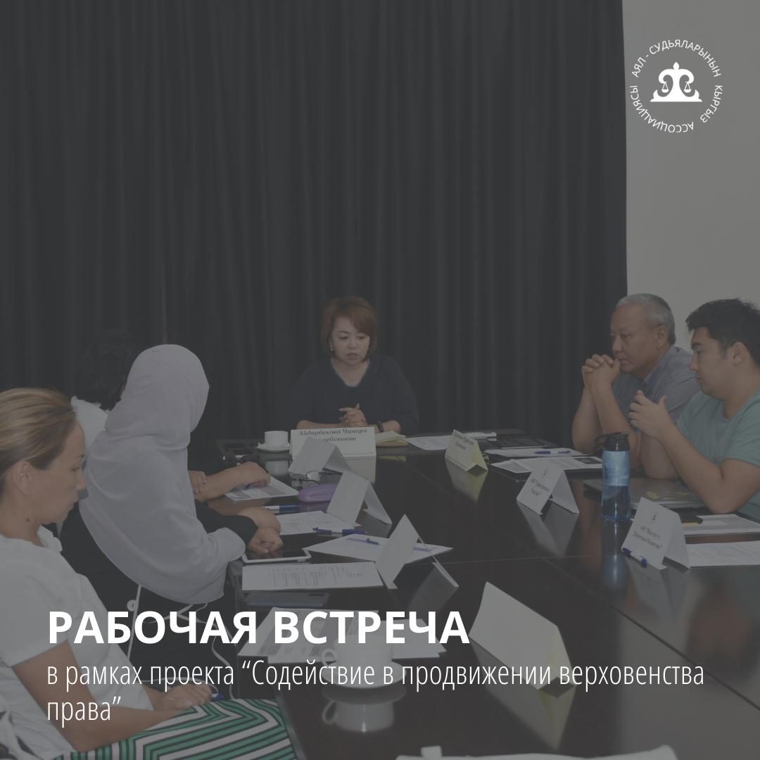 Рабочая встреча представителей гражданского общества и юристов ОО «Кыргызская ассоциация женщин-судей», работающих в рамках проекта «Содействие в продвижении верховенства права»