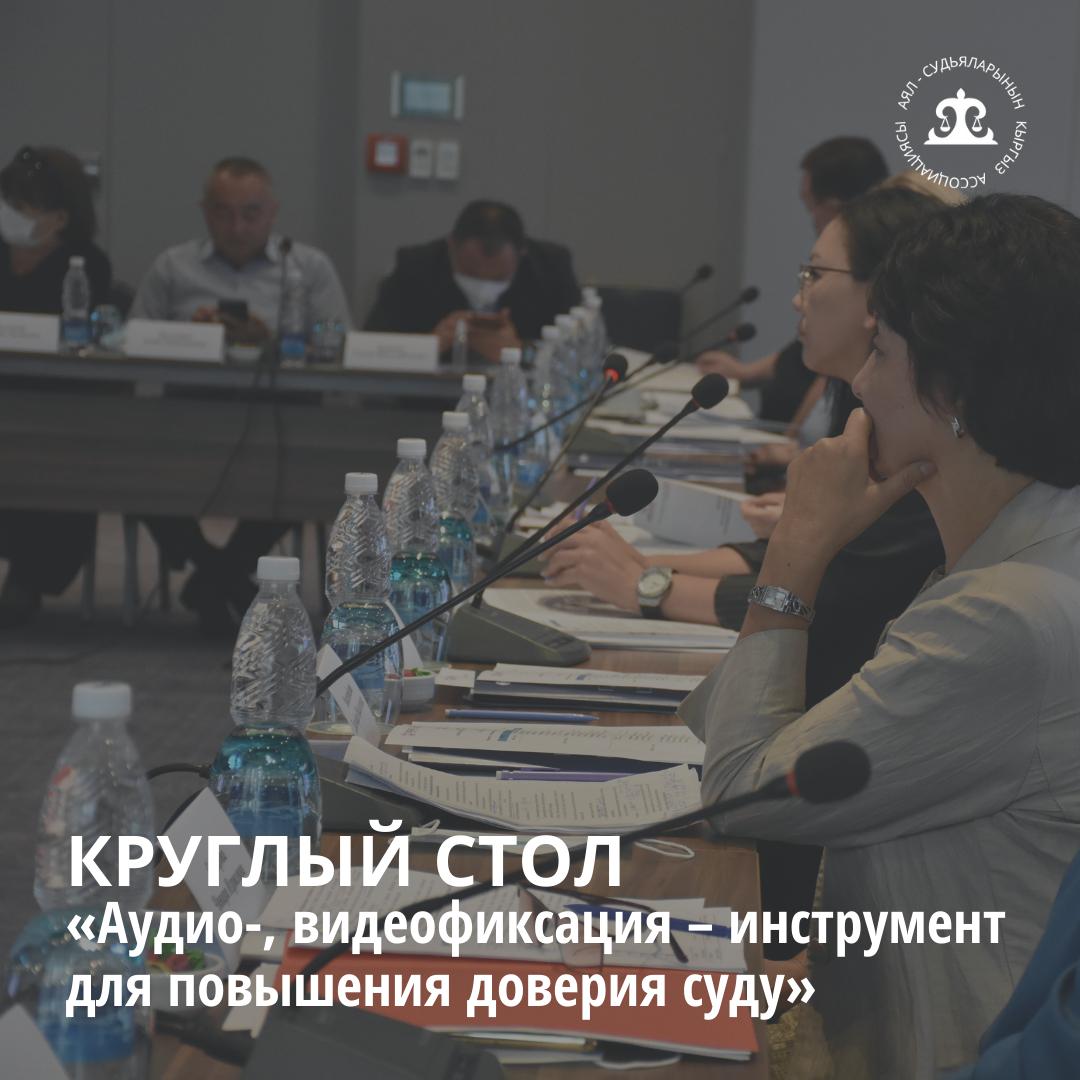 Круглый стол на тему: «Аудио-, видеофиксация – инструмент для повышения доверия суду»