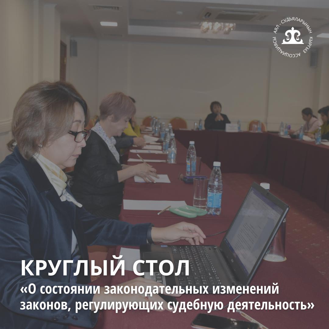 Круглый стол на тему: «О состоянии законодательных изменений законов, регулирующих судебную деятельность»