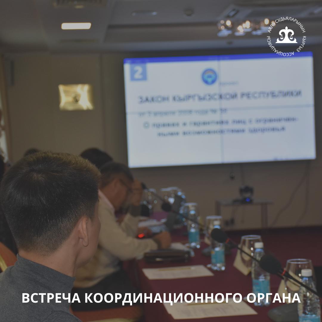 Встреча координационного органа